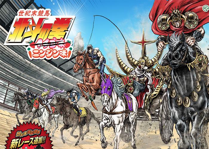 Hokuto—End-of-Century-Race